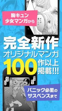 GANMA! - オリジナル漫画が全話無料で読み放題 apk screenshot