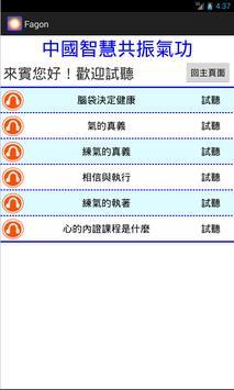 中國智慧共振氣功 apk screenshot