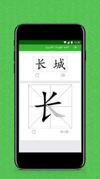 أهلا بالصين screenshot 3
