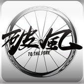 破風 icon