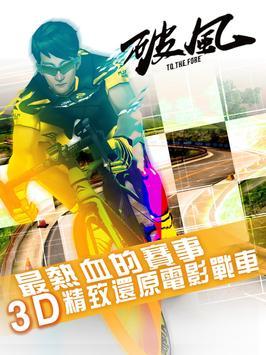 破風 apk screenshot