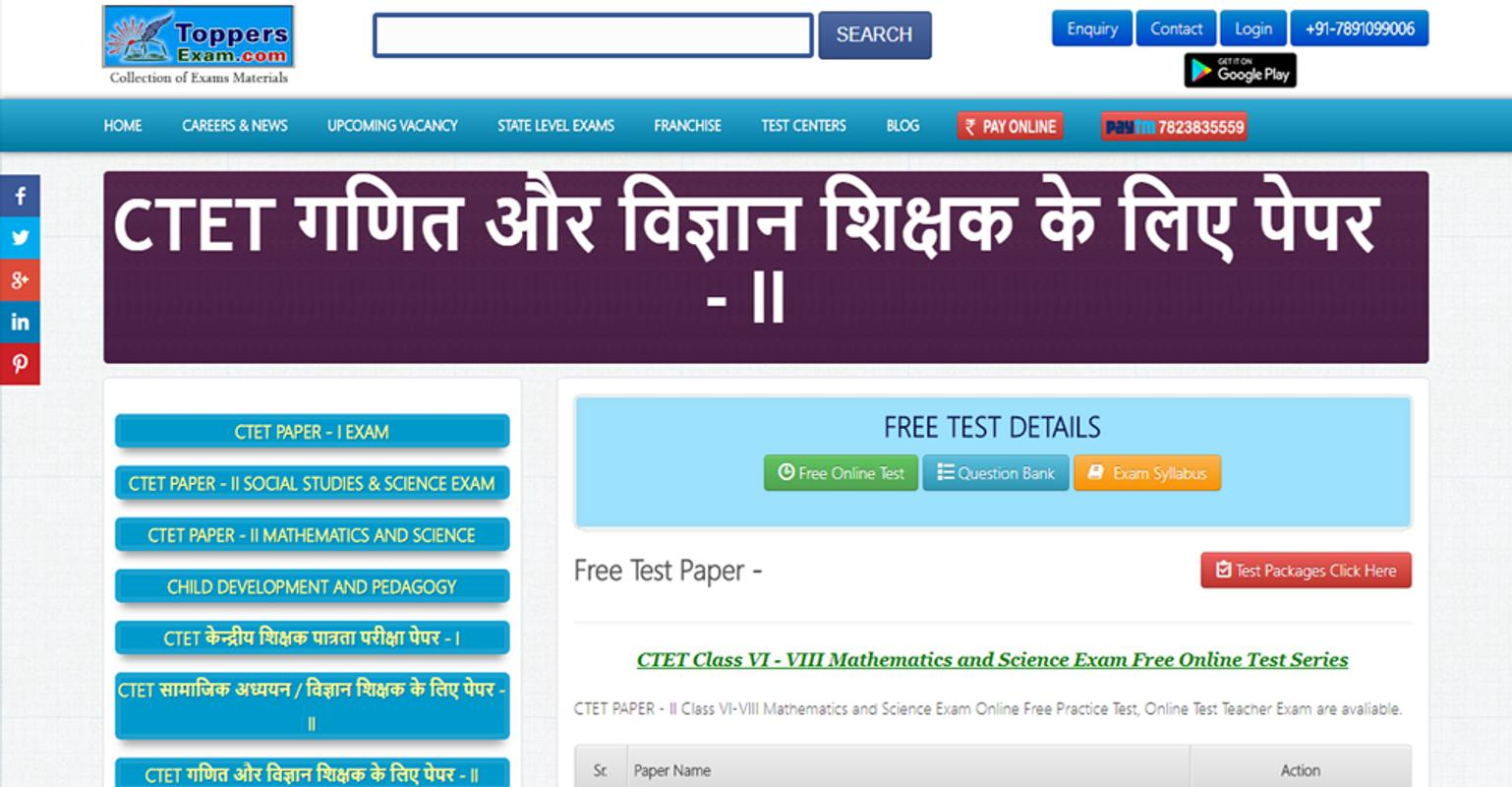 CTET Paper 2 Math & Science in Hindi Online Mock for Android - APK ...