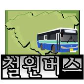 철원버스 icon