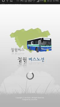 철원버스 poster
