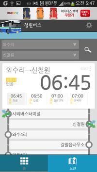 철원버스 screenshot 3