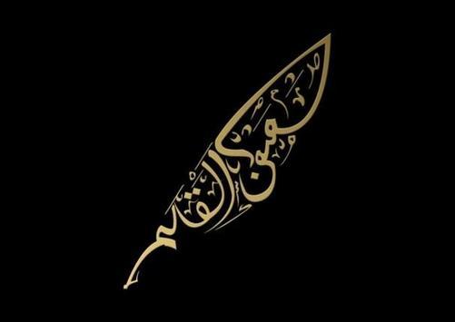 Calligraphy Art Design apk screenshot