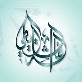 Calligraphy Art Design icon