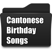 Cantonese Birthday Songs icon