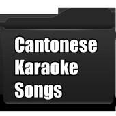 Cantonese Karaoke Songs icon