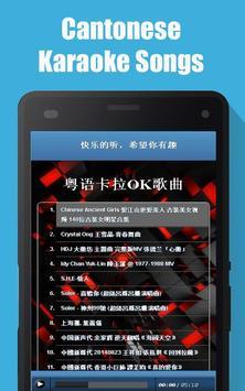 Cantonese Karaoke Songs poster