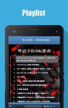 Cantonese Karaoke Songs apk screenshot