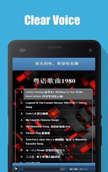 Cantonese Song 1980 apk screenshot