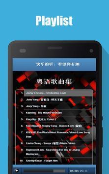 Cantonese Song Collection apk screenshot