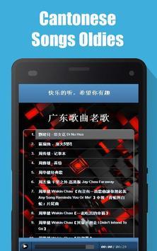 Cantonese Songs Oldies poster