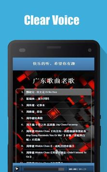 Cantonese Songs Oldies apk screenshot