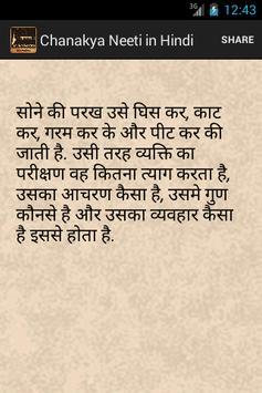 Chanakya Neeti In Hindi apk screenshot