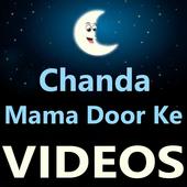 Chanda Mama Dur Ke Poem VIDEOs icon