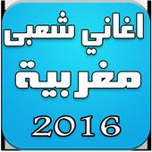 اغاني شعبى مغربية 2016 icon