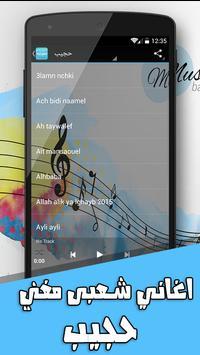 اغاني شعبى مغربية 2016 screenshot 4