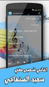 اغاني شعبى مغربية 2016 screenshot 7