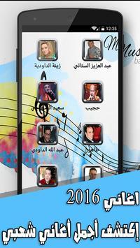 اغاني شعبى مغربية 2016 poster