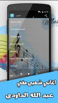 اغاني شعبى مغربية 2016 screenshot 3