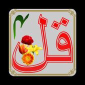 Chaar (4) Qul icon