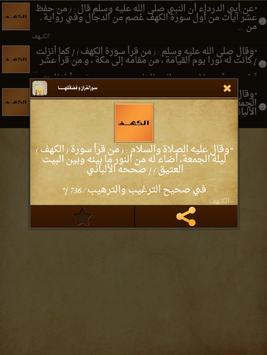 سور القران و فضائلها screenshot 3