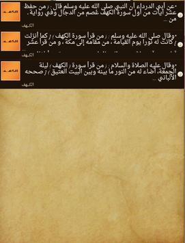 سور القران و فضائلها screenshot 2