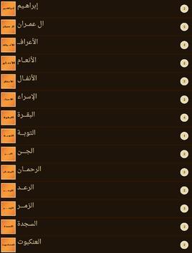 سور القران و فضائلها screenshot 4
