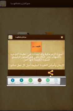 سور القران و فضائلها screenshot 5