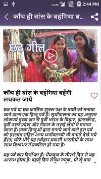 Chhath Puja Songs Videos 2018 screenshot 6