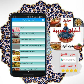 أطباق سهلة سريعة تحضير-بدون نت screenshot 4