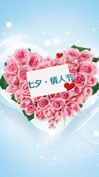Chinese Valentine Wallpaper poster