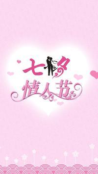 Chinese Valentine Wallpaper apk screenshot