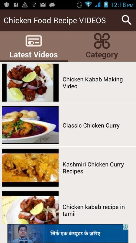 Chicken food recipes videos apk download free entertainment app chicken food recipes videos poster chicken food recipes videos apk screenshot forumfinder Images