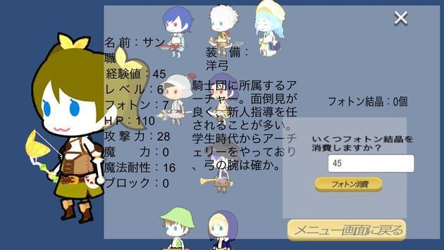 アークストーリー1.0 screenshot 2