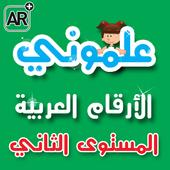 علموني الارقام العربي مستوي 2 icon