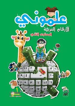 علموني الارقام العربي مستوي 2 poster