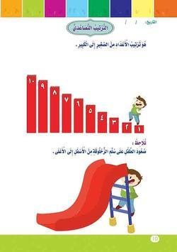 علموني الارقام العربي مستوي 2 apk screenshot