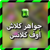 Icona جواهر كلاش اوف كلانس prank