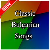 Classic Bulgarian songs icon