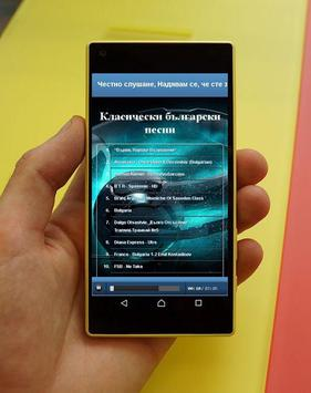 Classic Bulgarian songs apk screenshot
