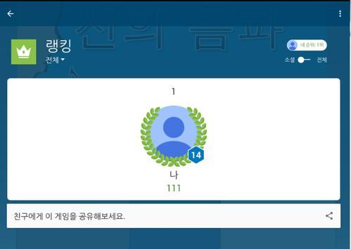 신의 음파 apk screenshot