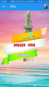 भारत नव निर्माण विज़न 2020 poster