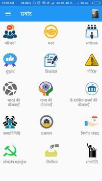 भारत नव निर्माण विज़न 2020 screenshot 2