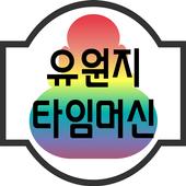 apap 유원지타임머신 icon