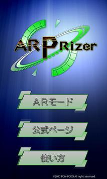 AR Pライザー poster