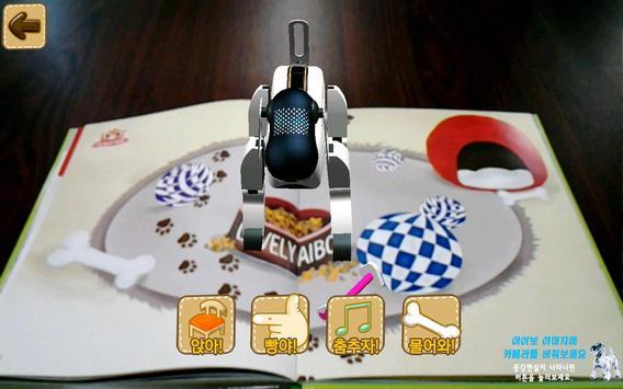 증강이는 로봇이 궁금해 screenshot 2