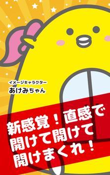 AKERU poster